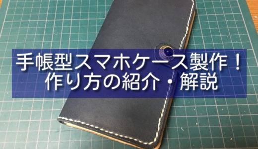 【レザークラフト】手帳型スマホケース製作!作り方の紹介・解説