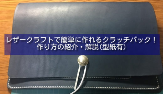 【レザークラフト】簡単に作れるクラッチバック!作り方の紹介・解説(型紙有)