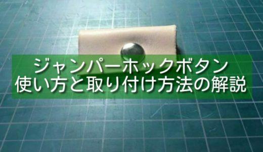 ジャンパーホックボタン 使い方と取り付け方法の解説