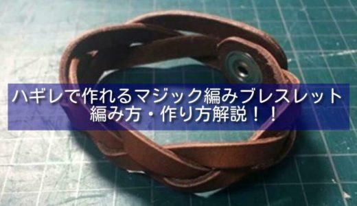 【レザークラフト】ハギレで作れるマジック編みブレスレット 編み方・作り方解説!!