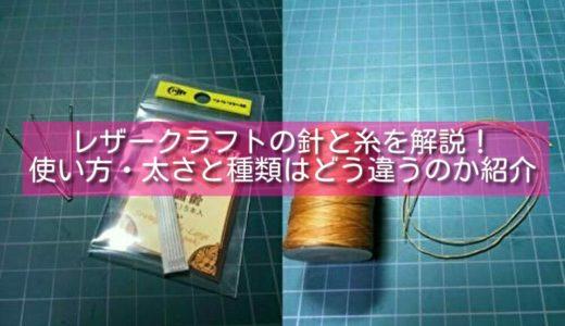 レザークラフトの針と糸を解説!使い方・太さと種類はどう違うのか紹介