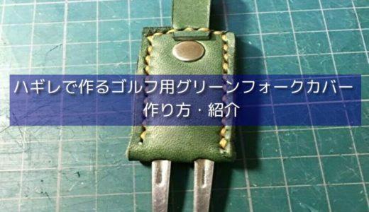 【レザークラフト】ハギレで作るゴルフ用グリーンフォークカバー 作り方・紹介