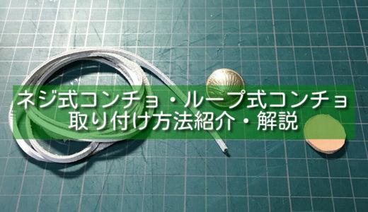 ネジ式コンチョ・ループ式コンチョ取り付け方法紹介・解説