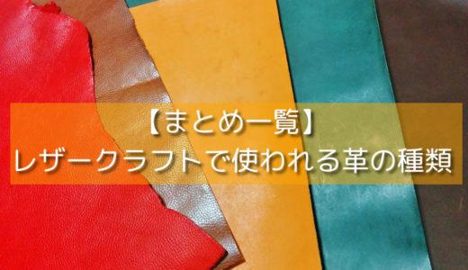 【まとめ一覧】レザークラフトで使われる革の種類
