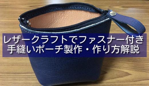 【レザークラフト】ファスナー付き手縫いポーチ製作・作り方解説