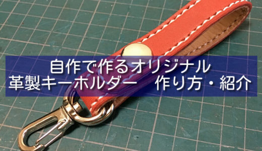 【レザークラフト】自作で作るオリジナル革製キーホルダー 作り方・紹介