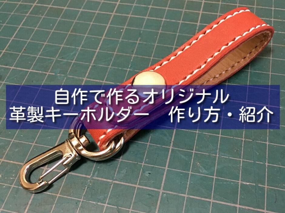 自作で作るオリジナル革製キーホルダー 作り方・紹介