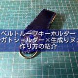 【レザークラフト】ベルトループキーホルダー(ルガトショルダー×生成りヌメ)作り方の紹介