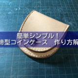 【レザークラフト】簡単シンプル!馬蹄型コインケース 作り方解説