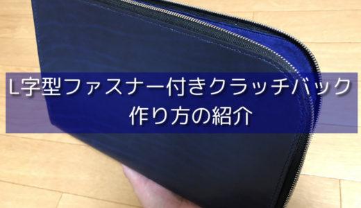 【レザークラフト】L字型ファスナー付きクラッチバック 作り方の紹介