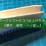レザークラフトのコバ仕上げ方法3選【磨き・染色・ヘリ返し】